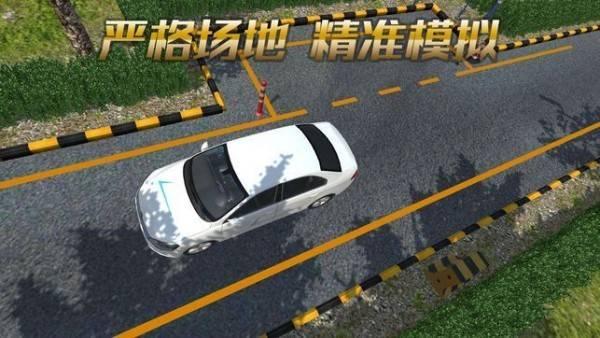 驾校模拟练车截图