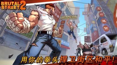 暴力街区2中文版截图