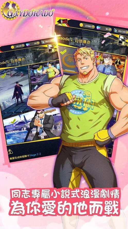 Gaydorado游戏截图