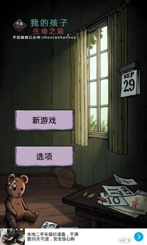 我的孩子生命源泉中文版截图