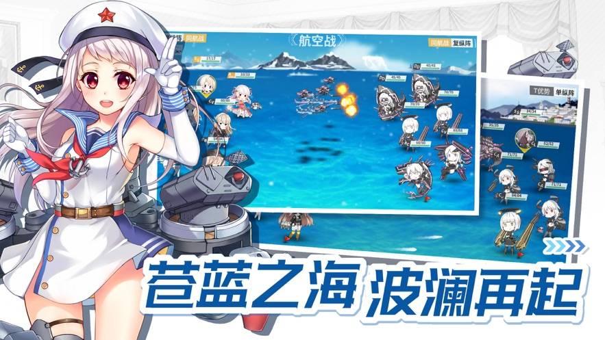 战舰少女r反和谐4.6截图