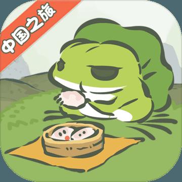 旅行青蛙中国之旅乌龟中文版