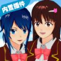 樱花校园模拟器2021年最新版中文版(内置修改器)