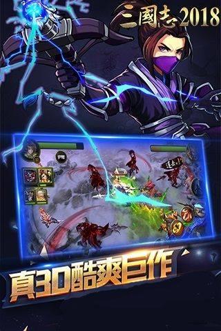 三国志2018游戏截图