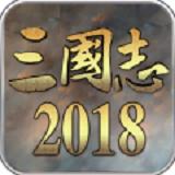 三国志2018游戏