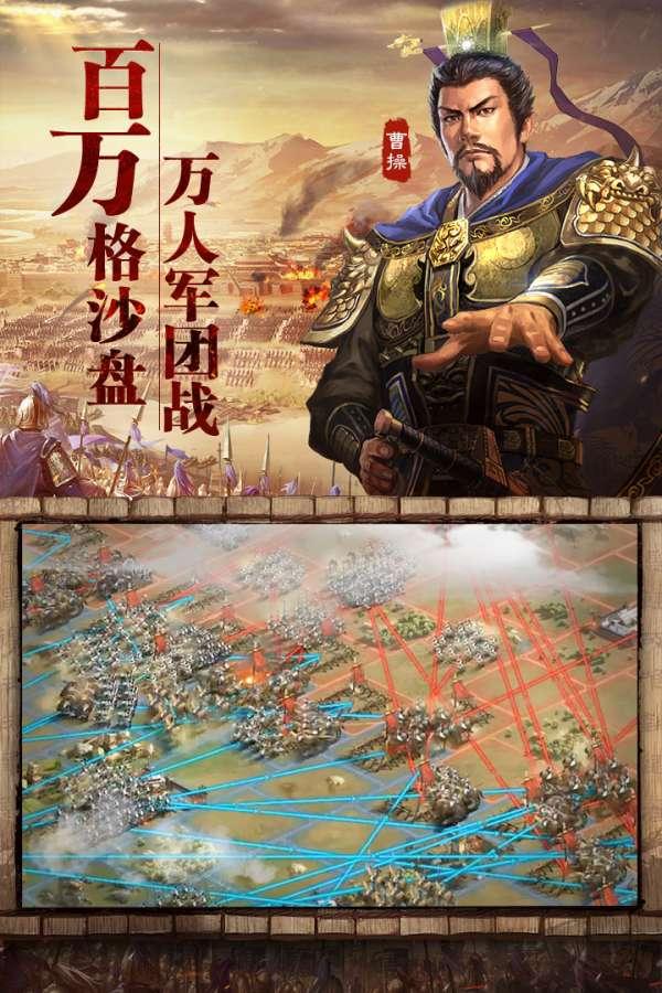 三国志战略版单机版截图