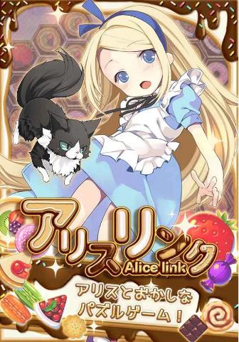 爱丽丝连接截图