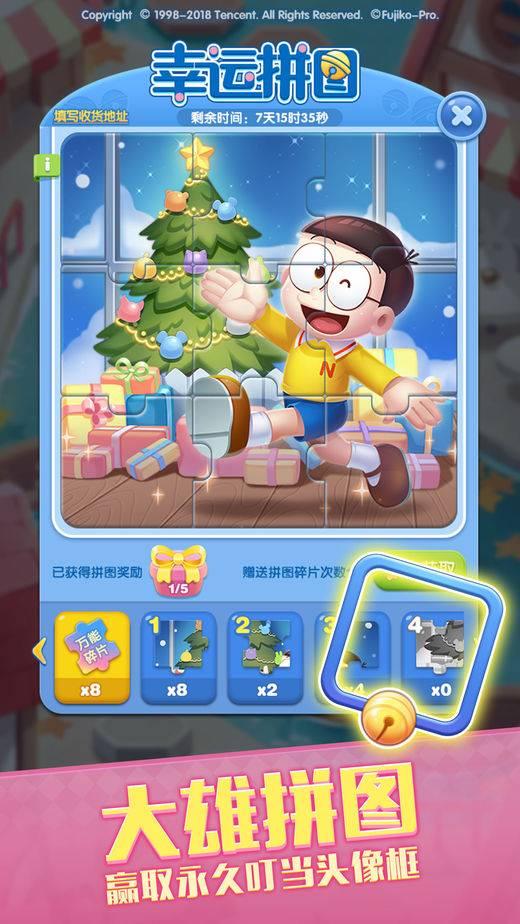 天天爱消除哆啦A梦圣诞版截图