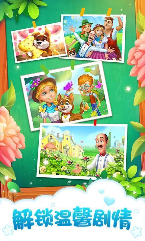 梦幻花园4.1.0官方版截图