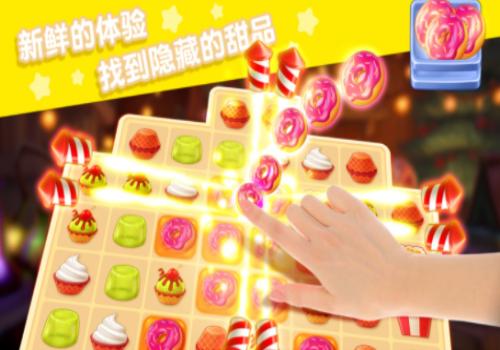 甜点屋缤纷消消乐红包版截图