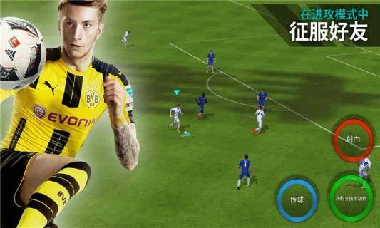 FIFA17截图