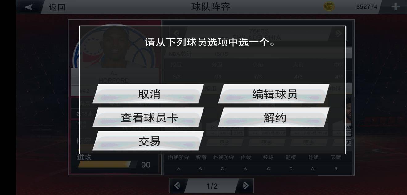 nba2k19安卓中文版直装破解版截图