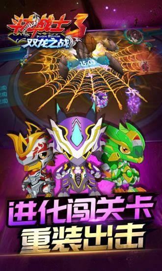 斗龙战士3:双龙之战截图