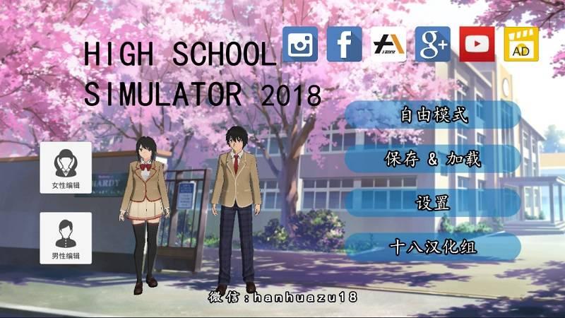 女子高校模拟器2018完整版截图