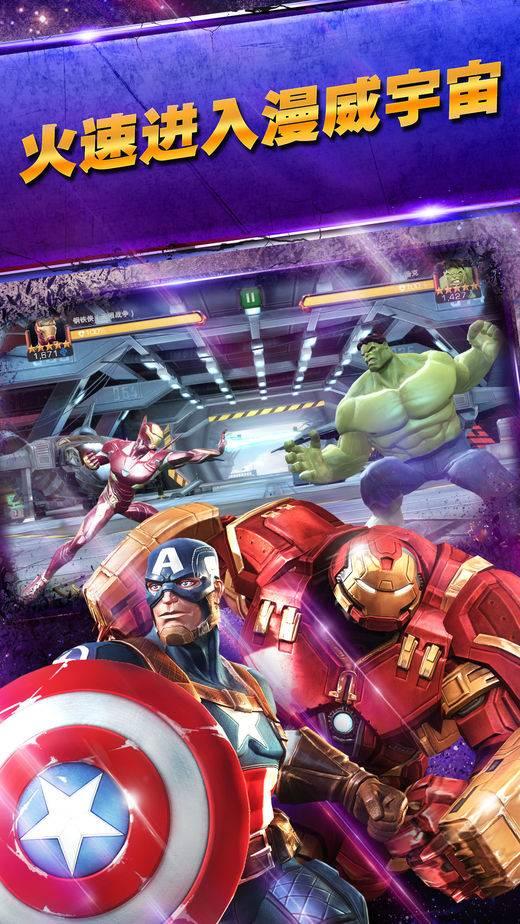 漫威超级争霸战最新版截图