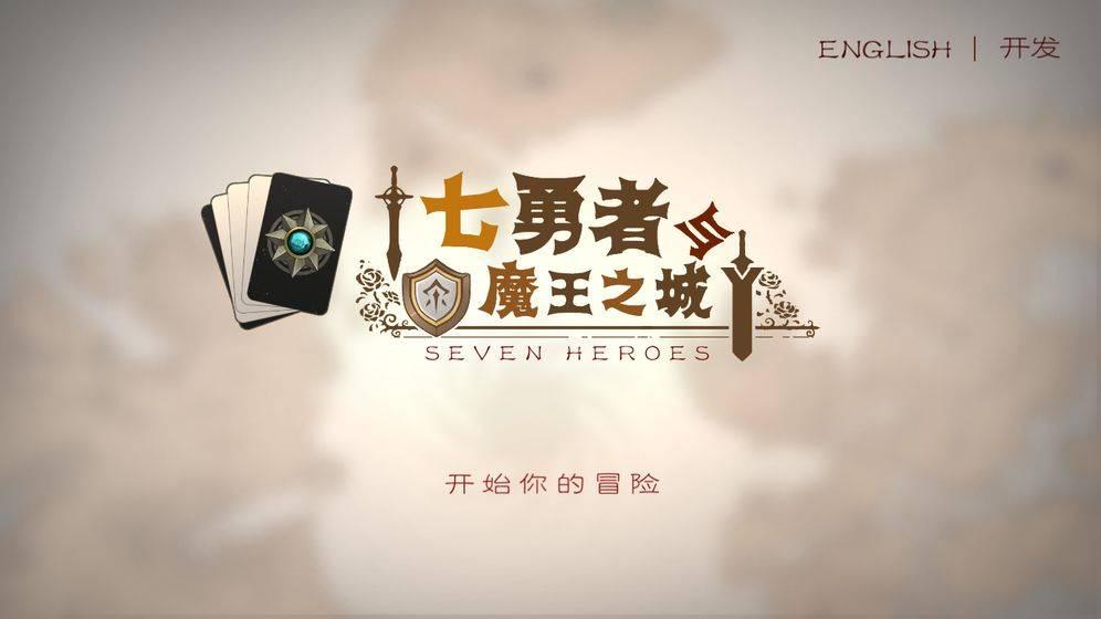 七勇者与魔王城截图