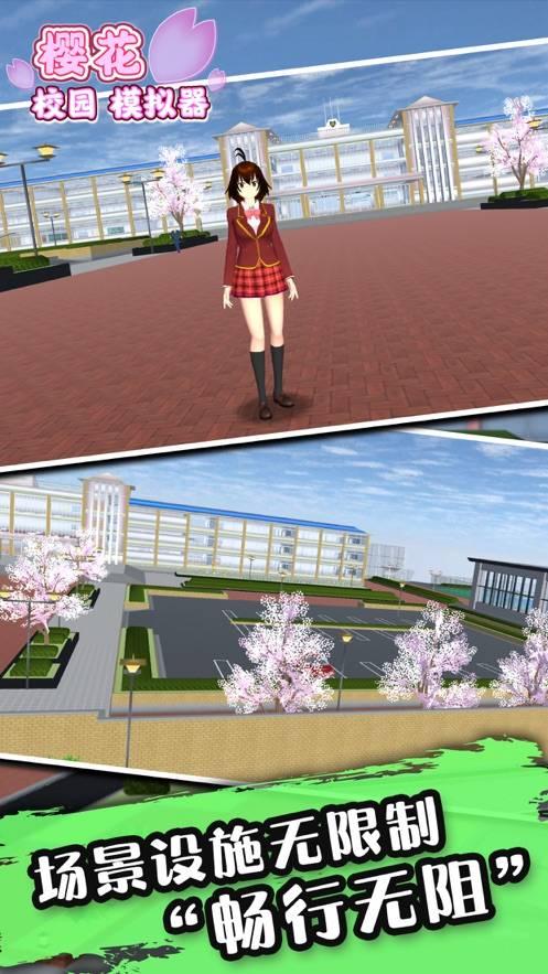 樱花校园模拟器下载正版中文版截图