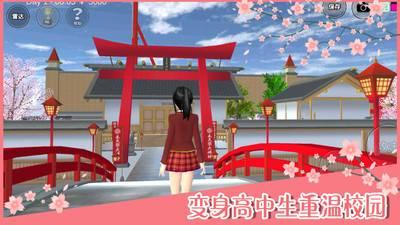 樱花校园模拟器窗帘版本截图