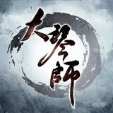 大琴师2官网版