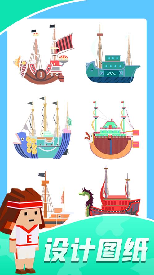 造船贼溜无限金币版截图