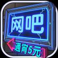 网吧模拟器1.3.2破解版无限钞票无限会员
