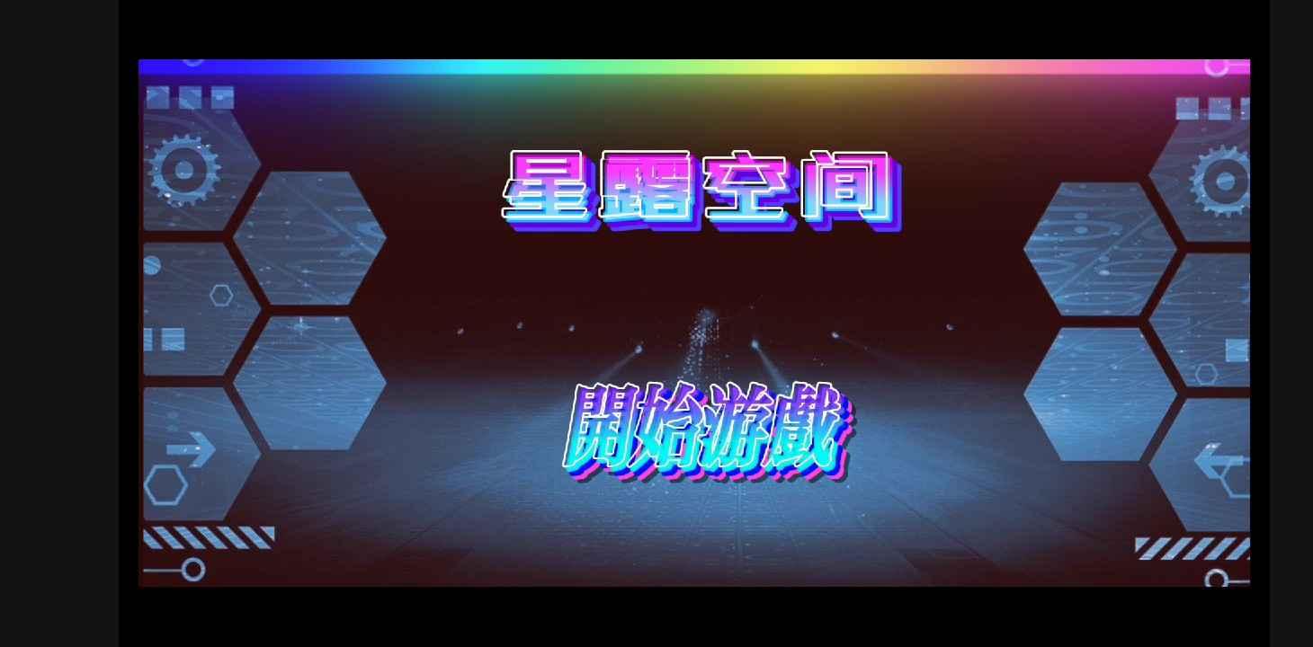 星露空间x游戏官方版截图