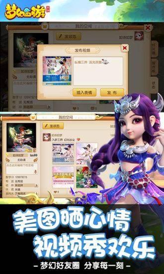 梦幻西游九游版截图