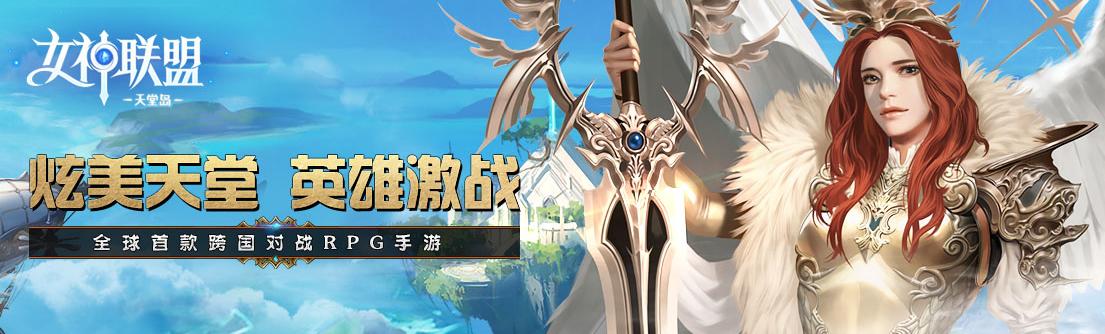 女神联盟:天堂岛截图