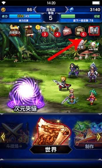 最终幻想勇气启示录国际服最新版截图