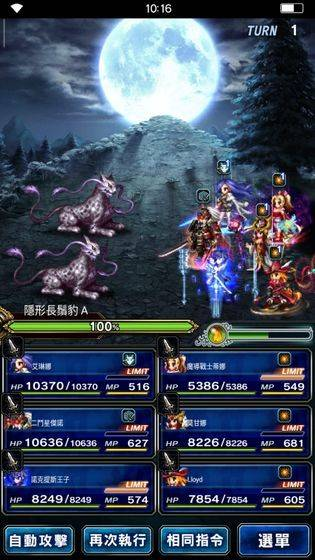 最终幻想勇气启示录幻影战争日服版截图