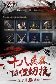 刀剑兵器谱截图