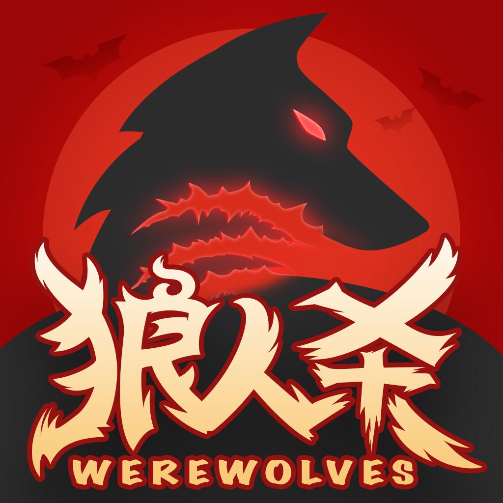 狼人杀正式版