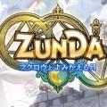 Zunda~猫头鹰与复活之月最新版