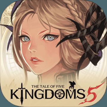 王国5:继承者游戏