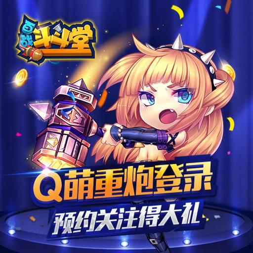 百战斗斗堂送千元充值版截图