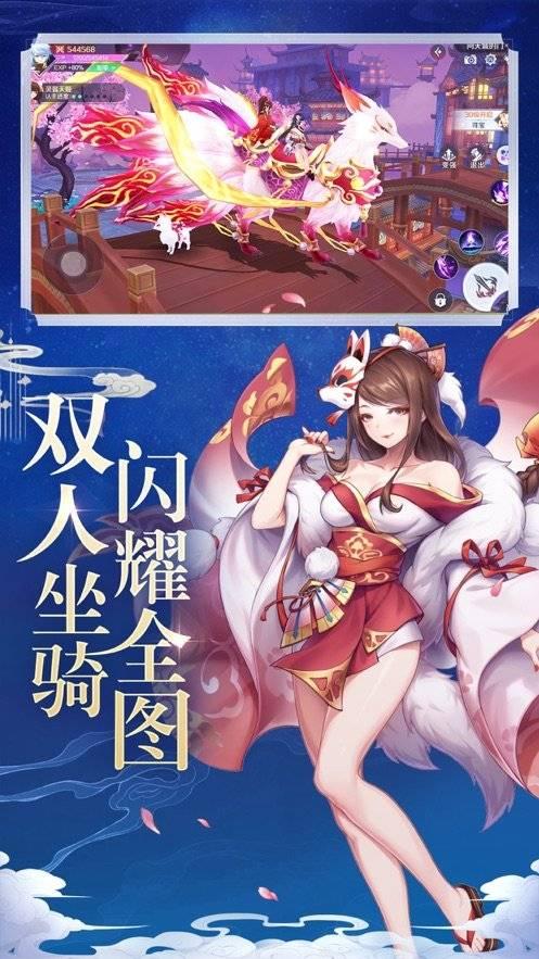 妖灵天姬满v版截图