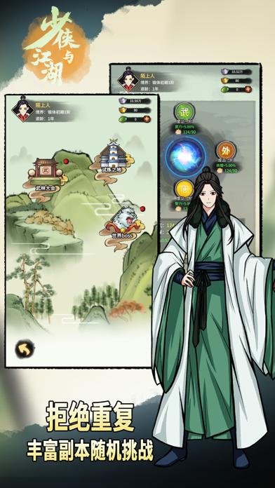 少侠与江湖无限元宝破解版截图