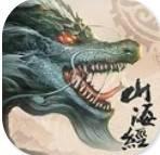 山海经异兽横行游戏最新版