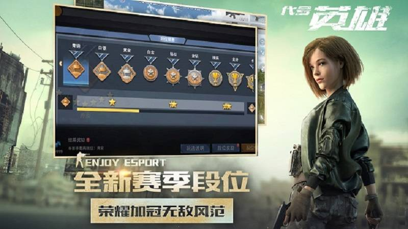 王牌战争手机版截图