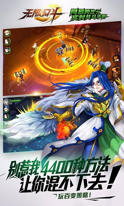 无限幻斗九游版截图