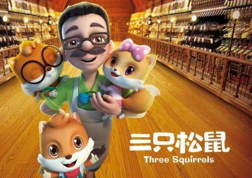 三只松鼠:坚果大战截图