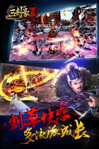 三剑豪2九游版截图