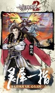 古龙群侠传2截图