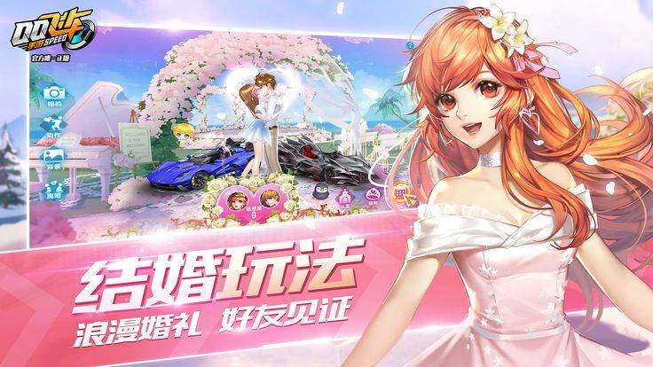 QQ飞车手游婚礼版本截图