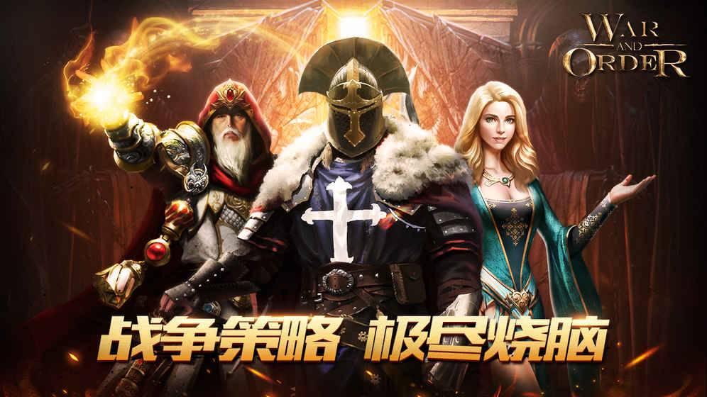 战火与秩序国际中文版截图