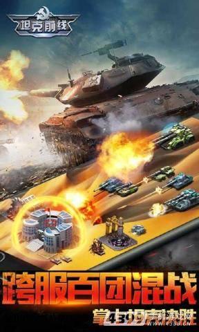 坦克前线:帝国OL截图