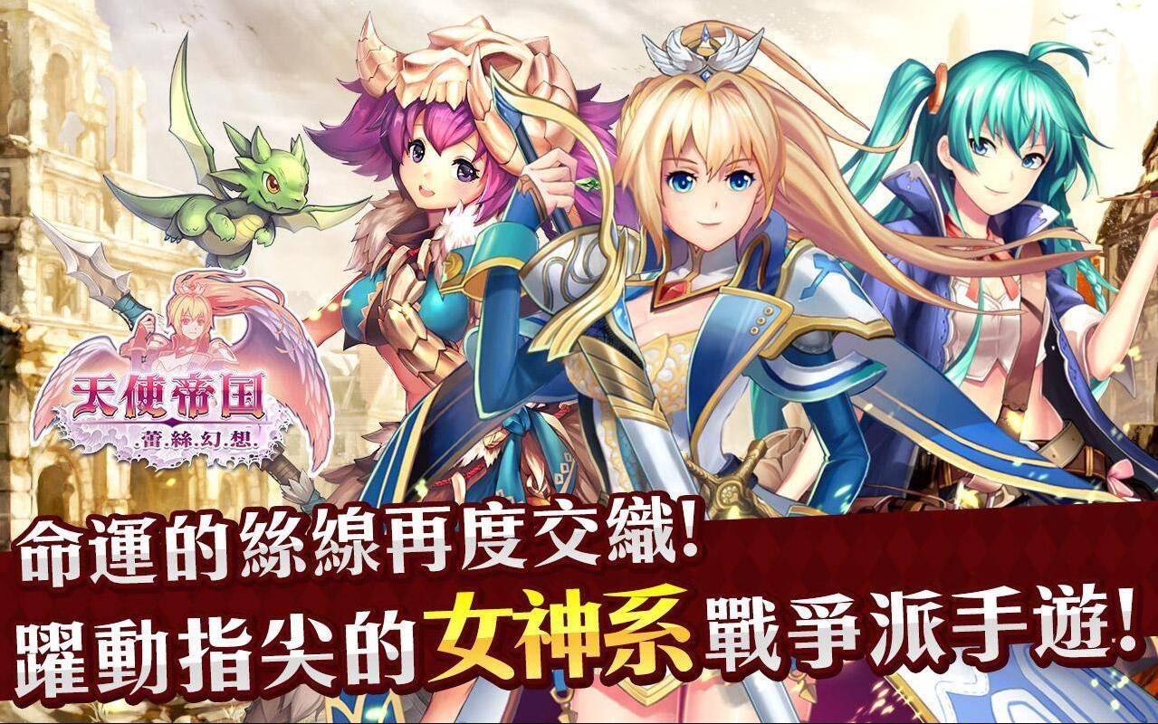 天使帝国蕾丝幻想官方版截图