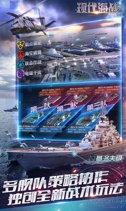 现代海战最新版截图