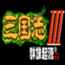 fc三国志3群雄起源