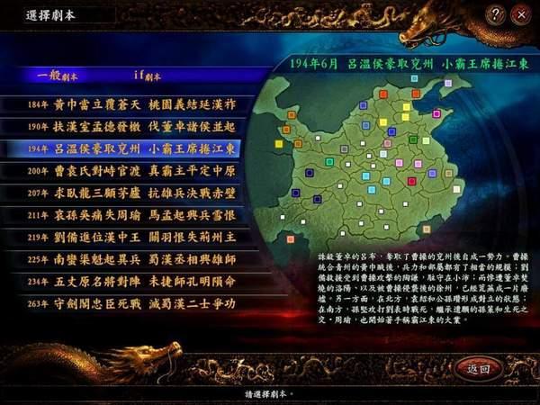三国志9单机1.3最新版截图